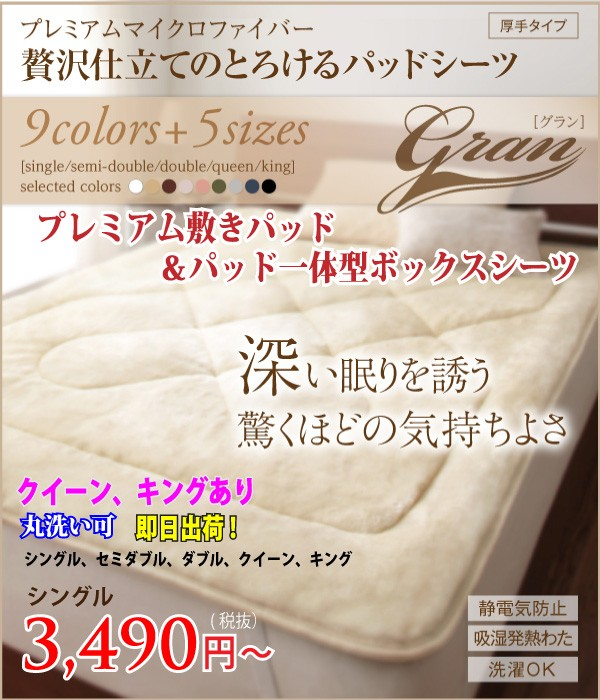 9色プレミアムマイクロファイバー贅沢仕立てのとろける敷きパッド/パッド一体型ボックスシーツ【gran】グラン