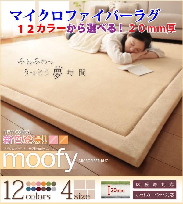 激安!10色20mm厚マイクロファイバーラグ【moofy】ムーフィ