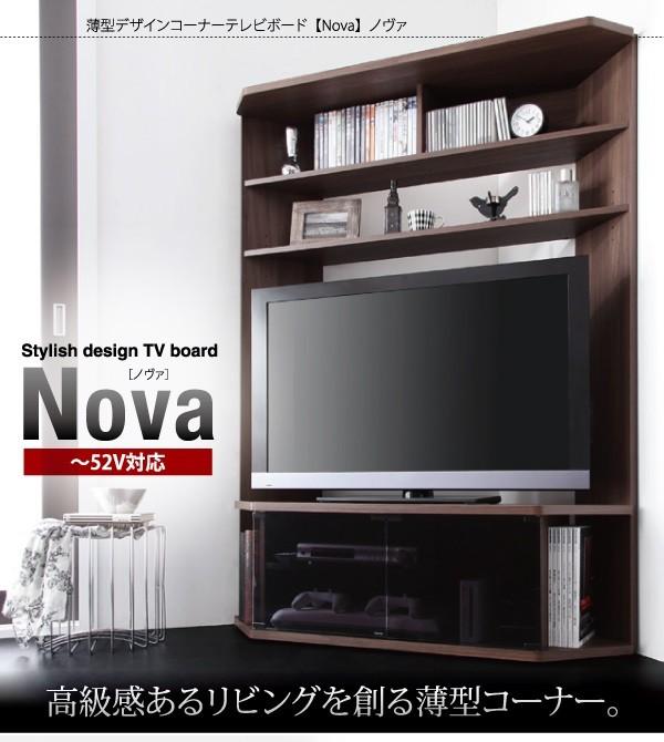 激安!薄型テレビのためのスリムデザインテレビボード、ハイタイプコーナーテレビボード【Nova】ノヴァ送料無料・即日出荷!