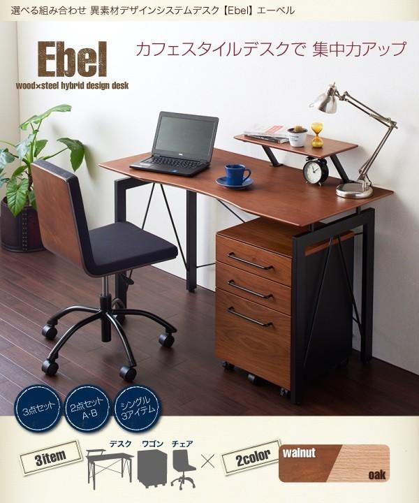 選べる組み合わせ 異素材デザインシステムデスク【Ebel】 エーベル3点セット、2点セット、単品(デスク、ワゴン、チェア)送料無料