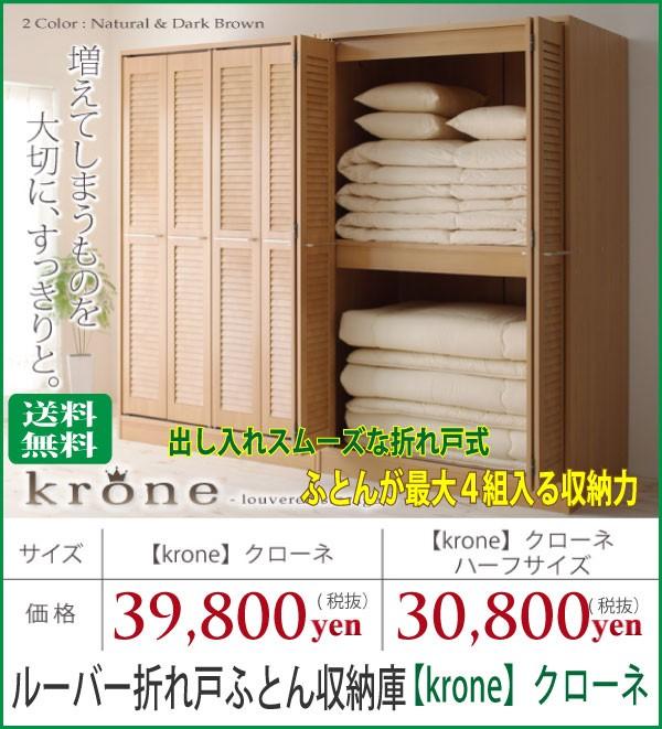 布団が最大4組入る収納力!出し入れスムーズな折れ戸式収納庫【送料無料】