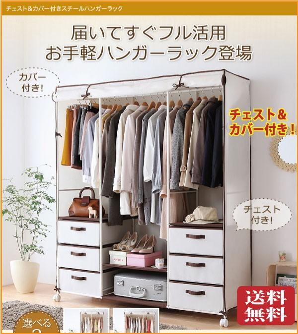 チェスト&カバー付きスチールハンガーラック 幅120 【送料無料】