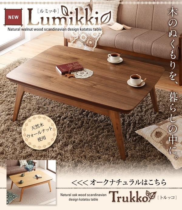 天然木ウォールナット 北欧デザインこたつテーブル 【Lumikki】ルミッキ 正方形 【送料無料】