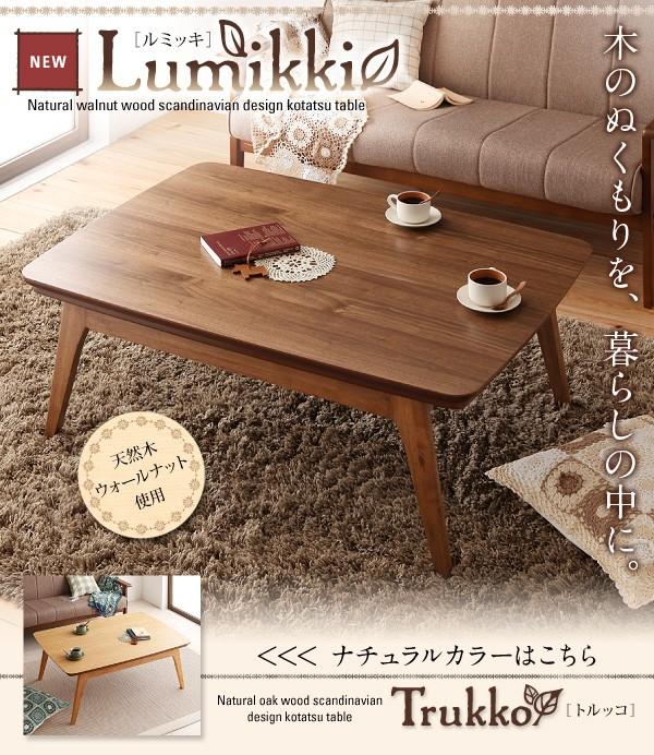 天然木ウォールナット 北欧デザインこたつテーブル 【Lumikki】ルミッキ【送料無料】