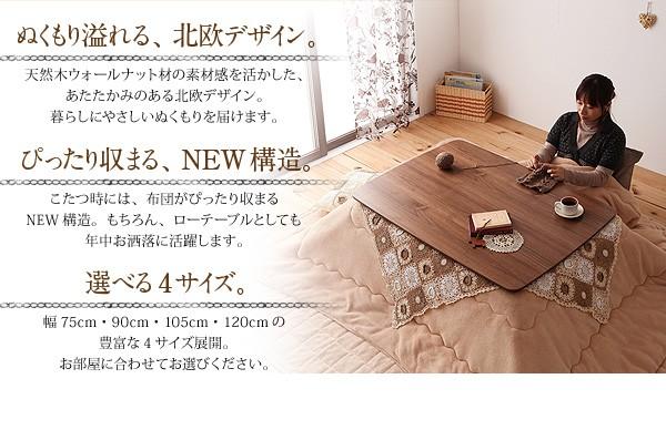 北欧デザインこたつテーブル 正方形【Lumikki】ルミッキ【送料無料】
