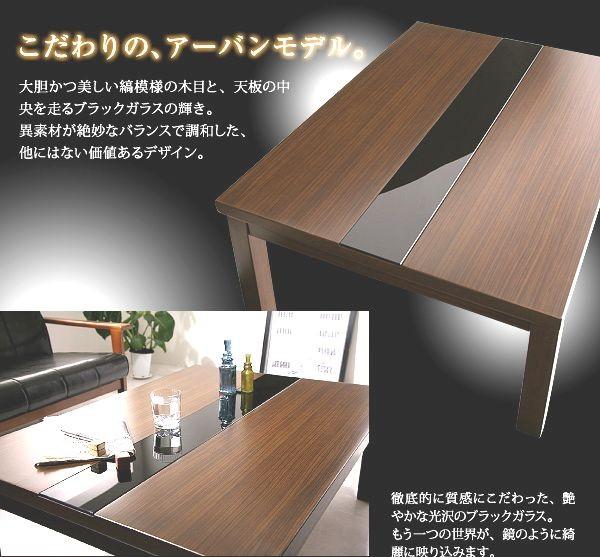 冬はもちろん、ローテーブルとして年中活躍するこたつ【GWILT】グウィル 正方形/4尺長方形