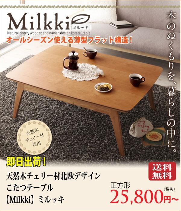 天然木チェリー材 北欧デザインこたつテーブル 【Milkki】ミルッキ 正方形(75X75) カラー:チェリーブラウン 【送料無料】