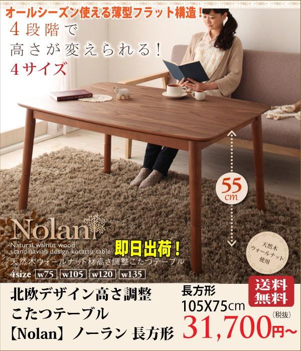 4段階で高さが変えられる!北欧デザイン高さ調整こたつテーブル【Corte】コルテ/長方形(105×75、120×80) 【送料無料】【代引無料】【即日出荷】