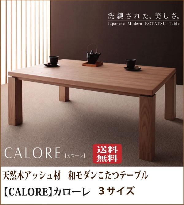 天然木アッシュ材 和モダンこたつテーブル【CALORE】カローレ 【送料・代引無料【即日出荷】