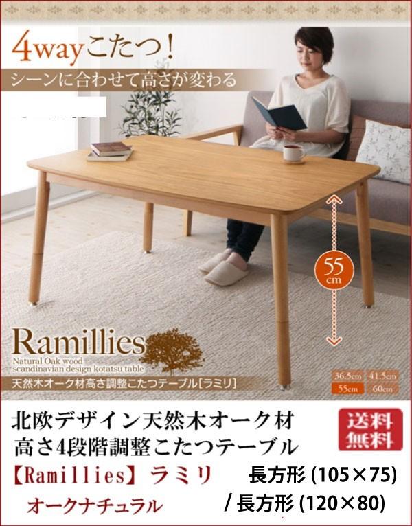 北欧デザイン天然木オーク材高さ調整こたつテーブル【Ramillies】ラミリ/長方形(105×75、120×80) 【送料無料】【代引無料】【即日出荷】
