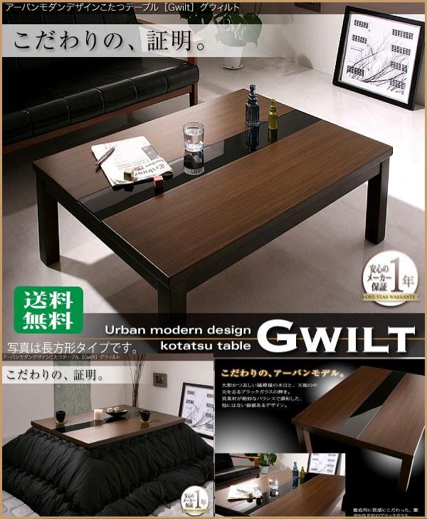 アーバンモダンデザインこたつテーブル【GWILT】グウィルト 正方形/長方形