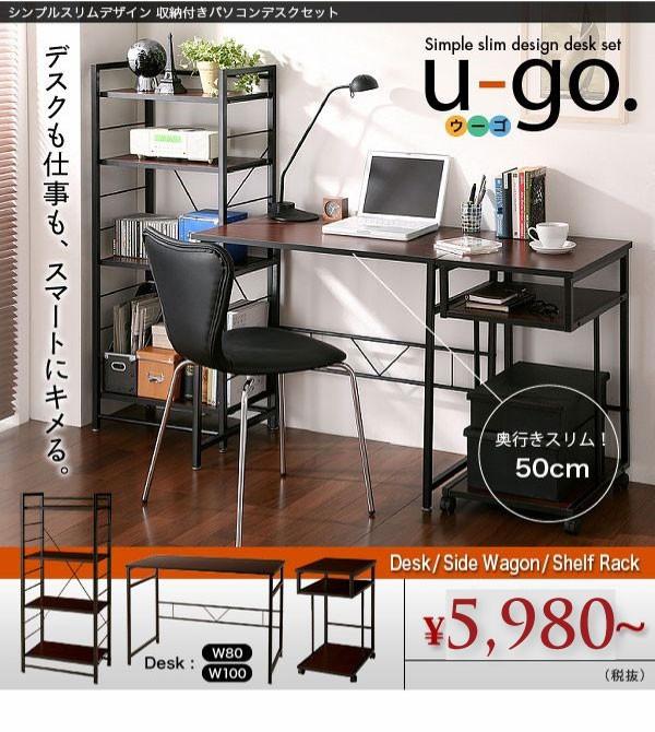 格安シンプルスリム・パソコンデスク /2点セットAタイプ(デスクW80+サイドワゴン)  【u-go.】ウーゴ
