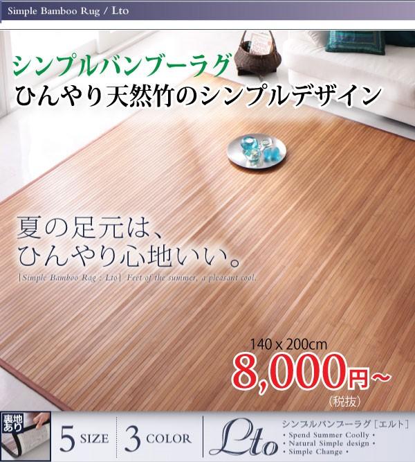 シンプルバンブーラグ【Lto】エルト 5サイズ(4.5畳/6畳もあり)/3カラー
