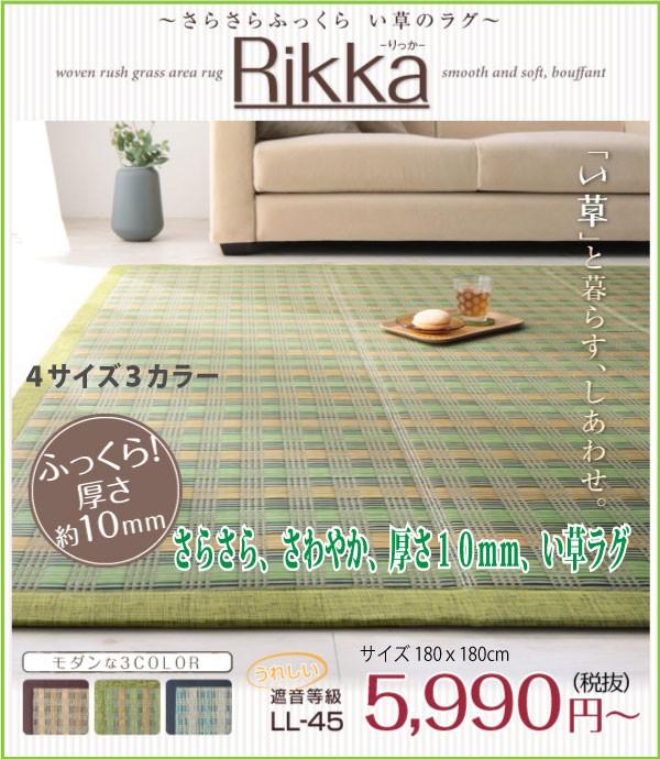 さらさらふっくらい草のラグ【Rikka】 りっか
