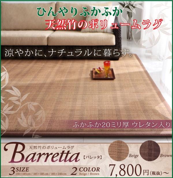涼しくふかふかバンブーラグ! 天然竹のボリュームラグ 130×185cm 【Barretta】バレッタ