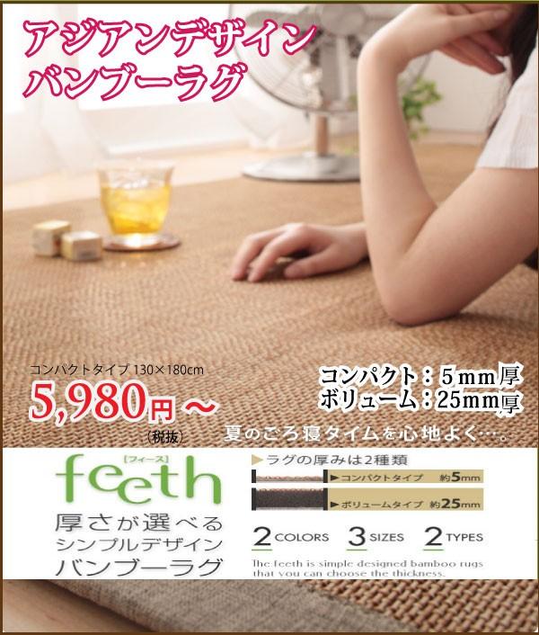 夏に最適!格安バンブーラグ 【feeth】フィース