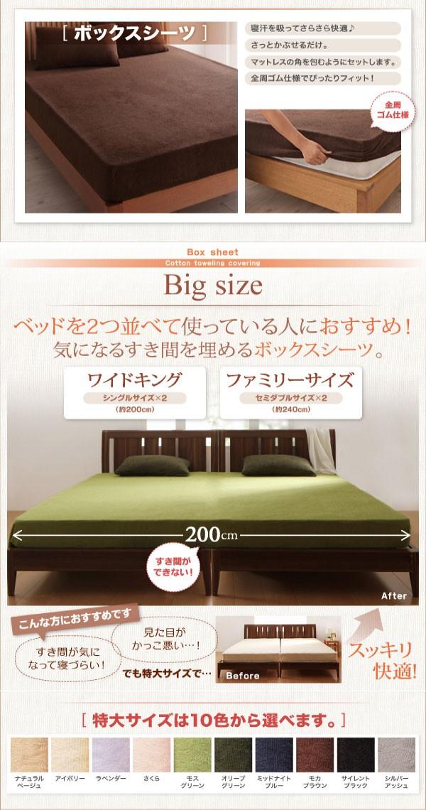 20色タオル地【ボックスシーツ】ファミリーサイズ