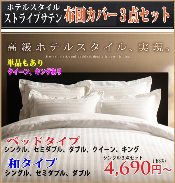 9色ホテルスタイル