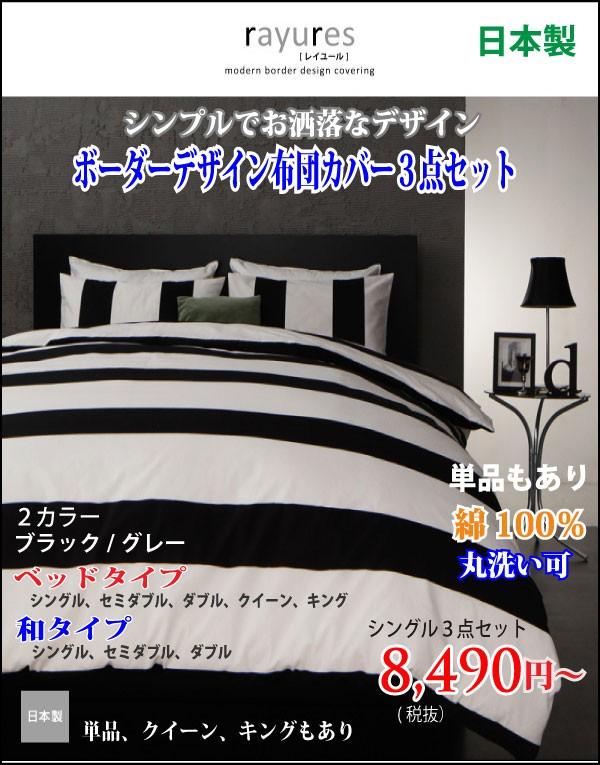 日本製!ボーダーデザイン布団カバー3点セット【rayures】レイユール・和タイプ/ベッドタイプ