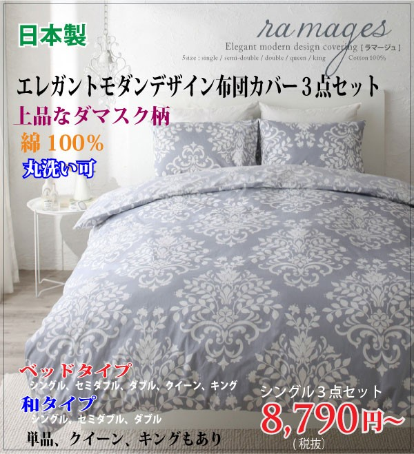 エレガントモダンデザイン布団カバー3点セット【ramages】・和タイプ/ベッドタイプ