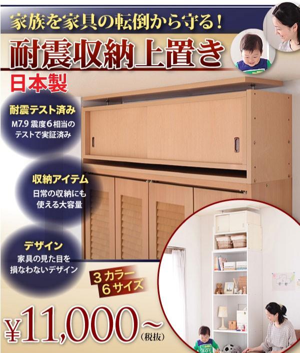 家族を家具の転倒から守る!タンス・家具の転倒防止 日本製!耐震収納付き上置き【代引不可】【4営業日後出荷】 6サイズ、3カラー