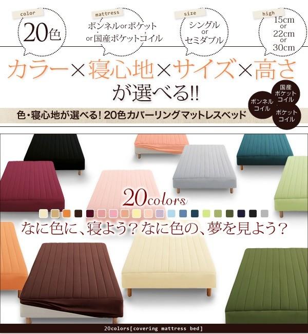 激安!20色カバーリングマットレスベッド【送料無料】【代引無料】【即日出荷】