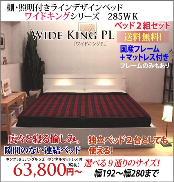 パネルベッド2組セット!棚・照明付きワイドキング・ラインデザインベッド【WideKing PL】【送料無料】