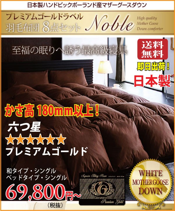 日本製ハンドピックポーランド産マザーグースダウンプレミアムゴールドラベル羽毛布団8点セット【Noble】ノーブル