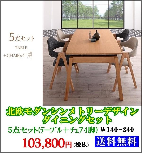 天然木オーク材 スライド伸縮ダイニングセット MALIA マリア 5点セット【送料無料】
