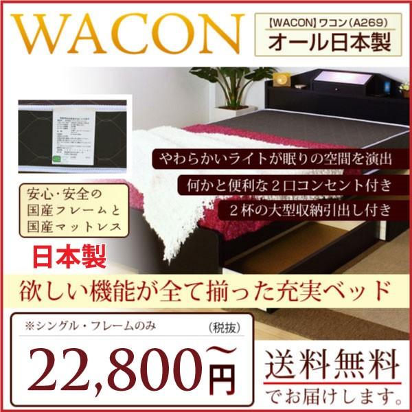 オール日本製&激安!欲しい機能が全て揃った収納ベッド照明・コンセント・棚付き収納ベッド【WACON】ワコン【送料無料】
