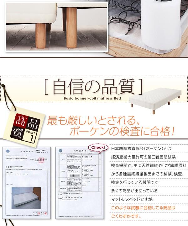 自信の品質!木脚ベーシックボンネルコイルマットレスベッド送料無料!