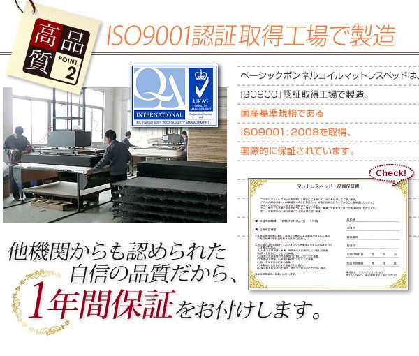 1万円以下激安ベッド!木脚ベーシックボンネルコイルマットレスベッド送料無料!