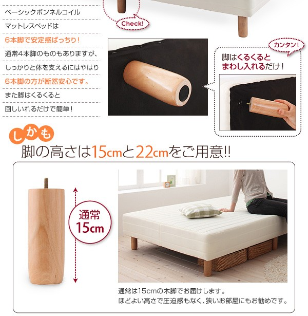 高品質激安送料無料!木脚ベーシックボンネルコイルマットレスベッド