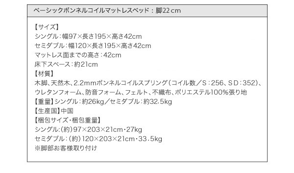 木脚22cm ベーシックボンネルコイルマットレスベッド送料無料!