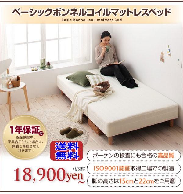 激安!脚付きマットレスベッド【送料無料】