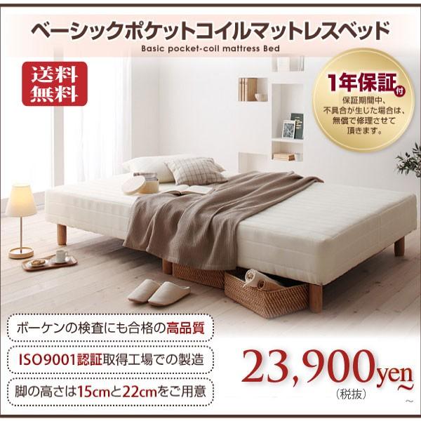 激安木脚マットレスベッド【送料無料!】