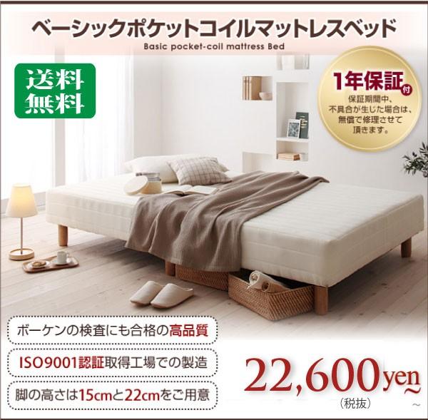ポケットコイル仕様の木脚マットレス付きベッド