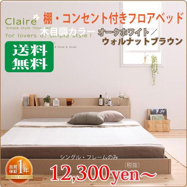 高品質&激安木目調カラーフロアベッド【Claire】クレール送料無料!代引無料!即日出荷