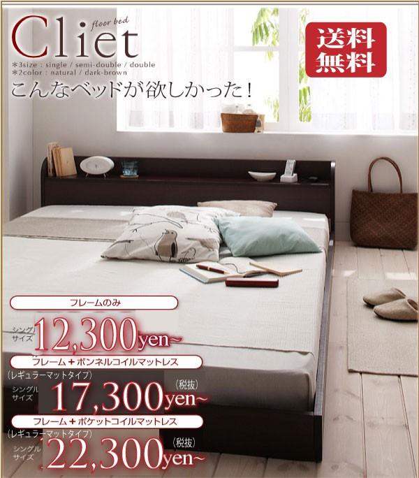 「高品質×安価」棚・コンセント付きフロアベッド【Cliet】クリエット