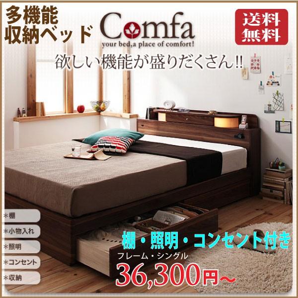 激安多機能収納ベッド【Comfa】コンファ【フレームのみ】シングル 【送料無料・代引無料】