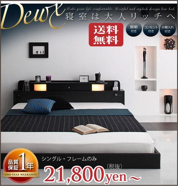 格安!照明・コンセント付きフロアベッド【Dewx】デュークス