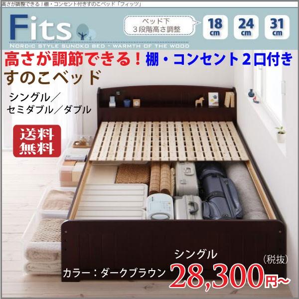 高さが調整できる!棚・コンセント付きすのこベッド【Fits】フィッツ