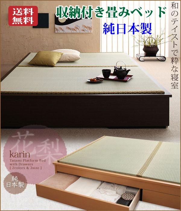 【畳ベッド送料無料】モダンデザイン畳収納ベッド【花梨】Karin