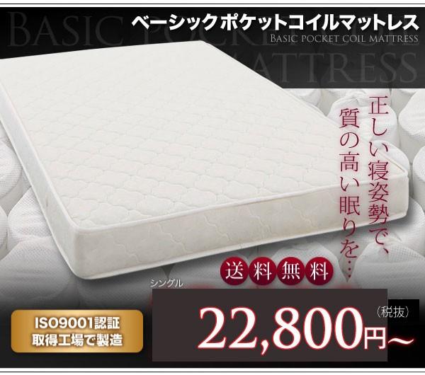 【送料無料】ベッド用マットレス ポケットコイルマットレス シングル/セミダブル/ダブル【代引無料、即日出荷】