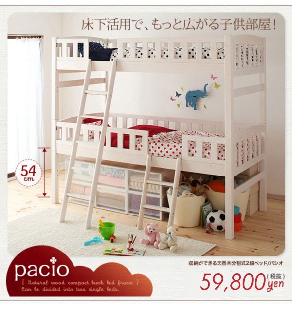 収納ができる天然木パイン材分割式2段ベッド【Pacio】パシオ
