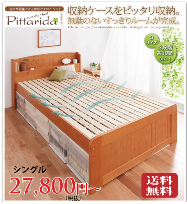 宮付きすのこベッド【pittarida】ピッタリダ【フレーム】シングル