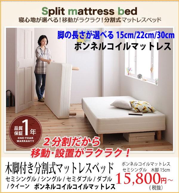 分割式木脚ボンネルコイルマットレスベッド