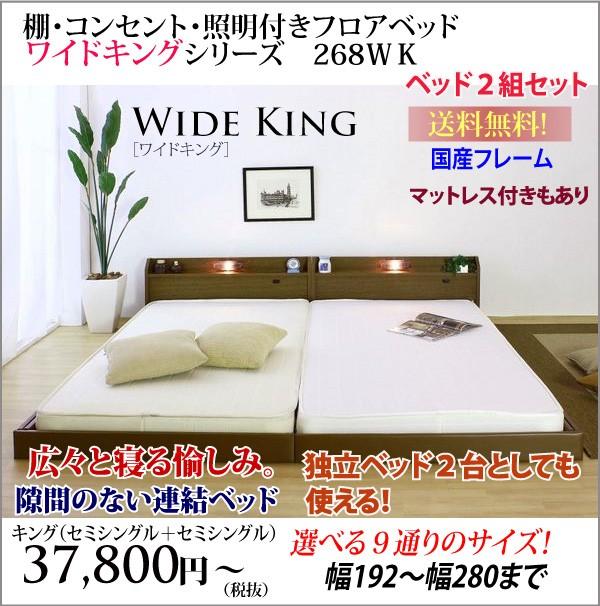 棚・コンセント・照明付きワイドキングフロアベッド【WideKing】ワイドキング