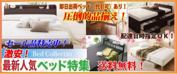 人気通販ベッド送料無料
