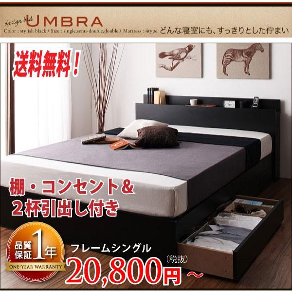 激安!棚・コンセント付き収納ベッド【Umbra】アンブラ 【フレームのみ】シングル 【送料無料・代引無料】